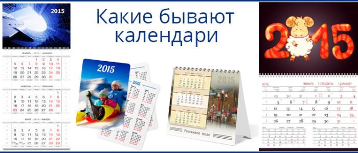 Какие бывают календари?