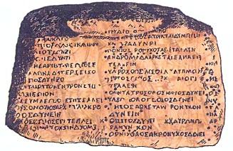 Древнегреческий и греческий