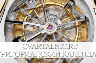 grigorianskij-kalendar1