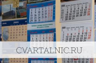 osobennosti-pechati-nastennyh-kalendarej-1