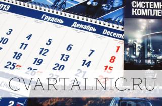 pechat-kalendarej-2