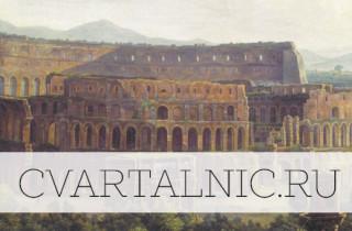 Римский календарь